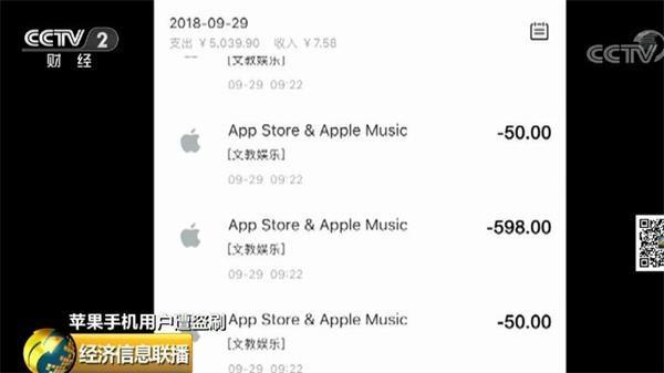 """多地苹果用户遭盗刷 竟是强制""""免密""""暗藏玄机"""