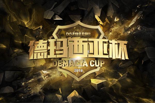 2016德玛西亚杯即将开赛
