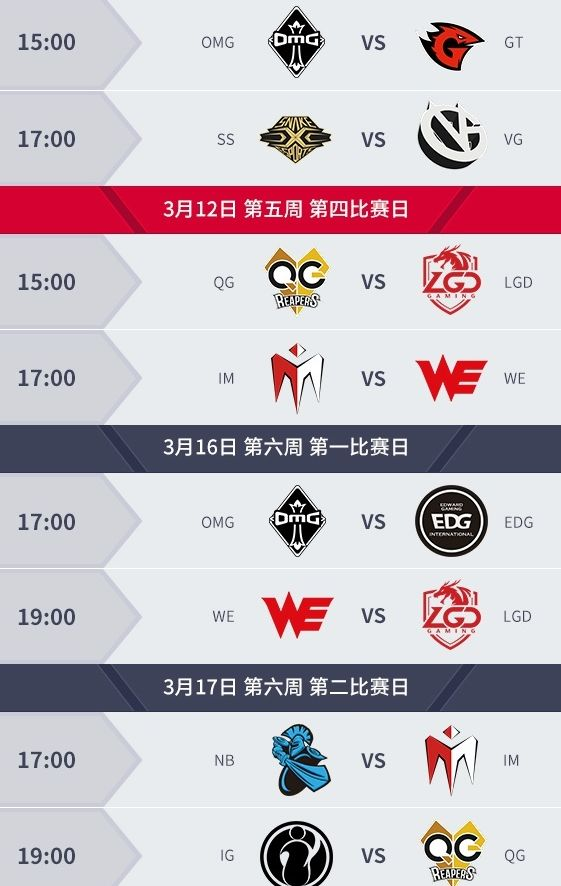2017LPL春季赛赛程公布:揭幕战RNG vs IM